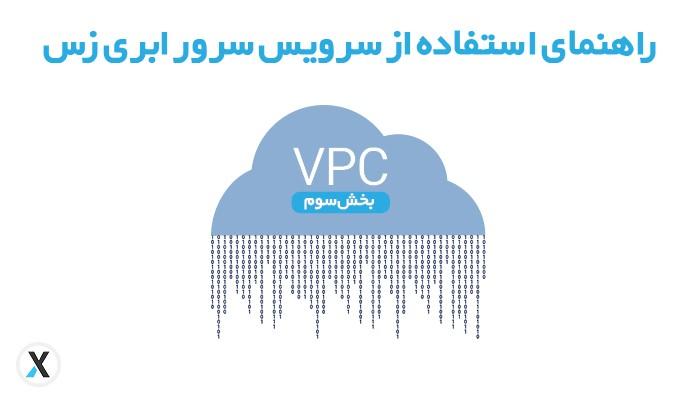 راهنمای استفاده از دیتاسنتر ابری (VPC)...